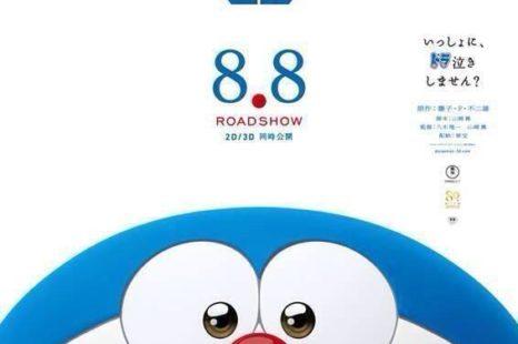 Doraemon – Stand By Me: nostalgia y despedida