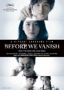 """Poster de la película """"散歩する侵略者"""""""