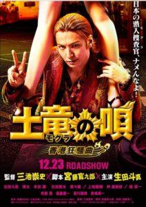"""Poster de la película """"The Mole Song: Hong Kong Capriccio"""""""