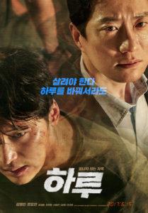 """Poster de la película """"A Day"""""""