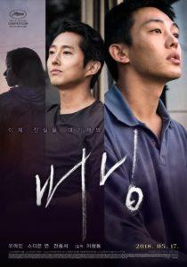 """Poster de la película """"Burning"""""""