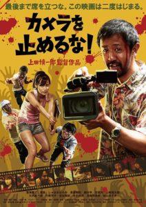 """Poster de la película """"One Cut of the Dead"""""""
