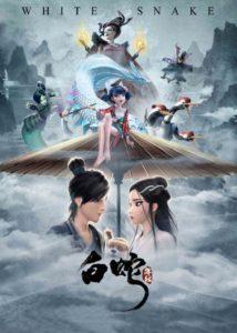 """Poster de la película """"White Snake"""""""