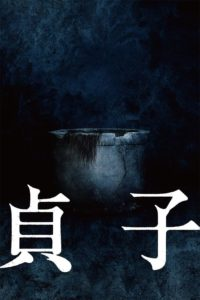 "Poster de la película ""Sadako"""