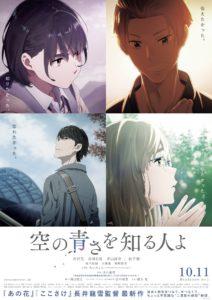 "Poster de la película ""Sora no Aosa wo Shiru Hito yo"""