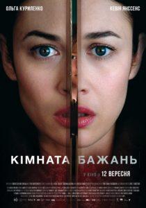"""Poster de la película """"The Room"""""""