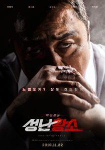 """Poster de la película """"Unstoppable"""""""