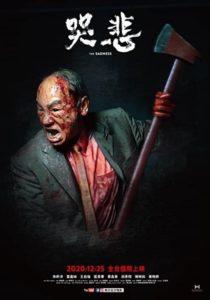 """Poster de la película """"哭悲"""""""
